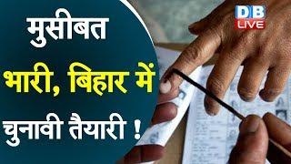 मुसीबत भारी, बिहार में चुनावी तैयारी ! | Nitish Kumar latest news | Tejashwi Yadav news | Bihar news