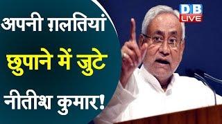 अपनी ग़लतियां छुपाने में जुटे Nitish Kumar ! | RJD ने सुशासन बाबू को आड़े हाथ लिया | #DBLIVE