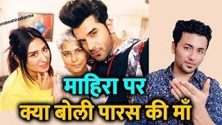Paras Chhabra's Mother Reaction On Mahira Sharma