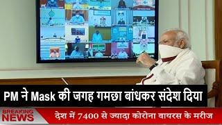 PM Narendra Modi ने Mask की जगह गमछा बांधकर संदेश दिया आखिर क्यों नहीं है क्या Mask