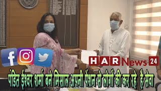 पंडित ईश्वर शर्मा ने अपने 2 महीने की पेंशन से लोगों को आटा दाल और चावल भेंट किए  HAR NEWS 24
