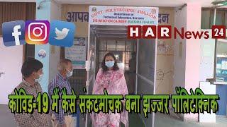 अब लघु सचिवालय में भी लगाया गया सैनिटाइजर चेंबर HAR NEWS 24