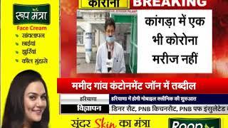 CORONA को लेकर HIMACHAL से आई अच्छी खबर,कांगड़ा में एक भी कोरोना मरीज नहीं