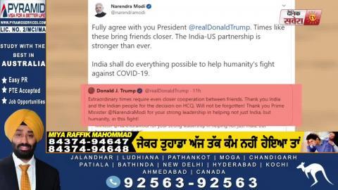 Trump के Thank You पर  PM Modi बोले, ये दोस्ती हम नहीं छोड़ेंगे