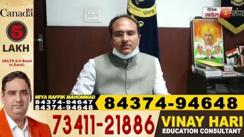 Vaisakhi को लेकर Jalandhar के DC Varinder Sharma की लोगों को अपील