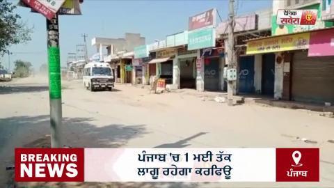 Breaking: Punjab में 1May तक लागू रहेगा Curfew, Punjab Govt. ने किया एलान