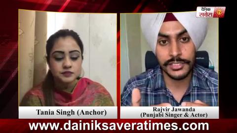 Rajvir Jawanda ਨਾਲ Lockdown ਚ Exclusive Interview | Dainik Savera