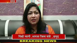 Hapur UP | भाजपा नेत्री का सामाजिक सरोकार, घर पर मास्क बनाकर जरूरतमंदों को बांटे