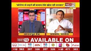 JANTA TV से खास बातचीत में बोले RANDEEP SURJEWALA,गठबंधन सरकार ने प्रदेश को किया शर्मसार