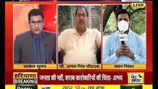 JANTA TV पर अभय चौटाला ने प्रदेश में किसे बताया शराब माफिया