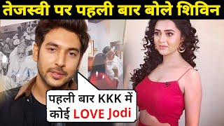 Shivin Narang Reaction On LOVE AFFAIR With Tejaswwi Prakash | Khatron Ke Khiladi Fame