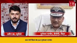 कोरोना से कैसे निपट रही है बिहार पुलिस, सुनिए DGP Gupteshwar Pandey से LIVE
