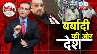 News of the week   बर्बादी की ओर देश   india tablighi jamaat   modi   #GHA   #DBLIVE
