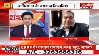 फिल्म अभिनेता सुरेंद्र पाल  सिंह  सुदर्शन न्यूज़ Live