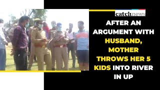 After An Argument With Husband, Mother Throws Her 5 Kids Into River In UP   UP News   Catch News
