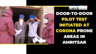 Door-To-Door Pilot Test Initiated At Corona Prone Areas In Amritsar   Punjab News   Catch News