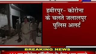 Hamirpur | Lockdown के चलते जलालपुर Police Alert | JAN TV