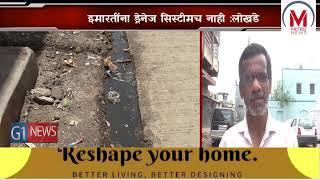 संजय नगरची दुरावस्थामनपाचा नाकर्तेपणा चव्हाट्यावरइमारतींना ड्रेनेज सिस्टीमच नाही :लोखंडे