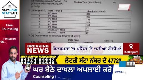 Breaking: Punjab में Punjab Police पर फिर हमला