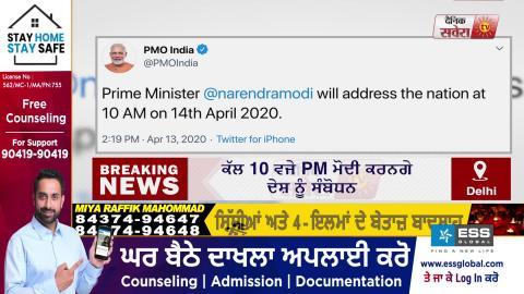 कल सुबह 10 बजे PM Modi करेंगे देश को सम्बोधित