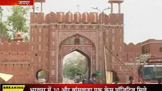 Jaipur में फेल हुआ Bhilwara Model, Curfew और Area Aeas के बावजूद बढ़ रहे Corona Positive Case