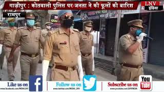 गाज़ीपुर : कोतवाली पुलिस पर जनता ने की फूलों की बारिश