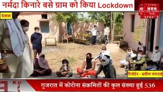 नर्मदा किनारे बसे ग्राम करोड़ माफी को पूरी तरह से किया Lockdown