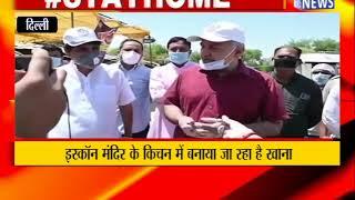 दिल्ली : इस्कॉन मंदिर के किचन में बनाया जा रहा है खाना ! ANV NEWS DELHI !