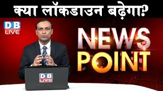 News point | क्या लॉकडाउन बढ़ेगा? pm modi on lockdown india | #DBLIVE | #NewsPoint | #HindiNews |