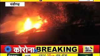 CHANDIGARH : फर्नीचर मार्केट में लगी भीषण आग, कई दुकानें जलकर हुई राख