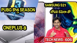 Tech News in Telugu 606:PUBG Mobile Season 13,samsung s21,oneplus 8 pro,tiktok,zoom app,ios 14,fb