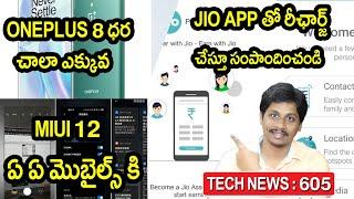 Tech News in telugu 605: jio pos lite commission,zoom app ban,oneplus 8 pro price,MIUI 12,realme x3