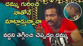 దమ్ము గురించి నాతోనే మాట్లాడ్తున్నావా | Metro Scenes | Telugu Movie Scenes Latest