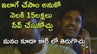 ఇలాగే చేసాం అనుకో నెలకి 15లక్షలు సేవ్ చేసుకోచ్చు | Metro Scenes | Telugu Movie Scenes Latest