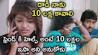 ఫ్రెండ్ కి హెల్ప్ అంటే 10 లక్షల ఇస్తా అని అనుకోకు  | Latest Movie Scenes Telugu | B Tech Babulu