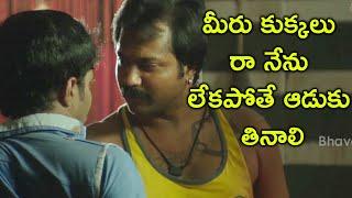 మీరు కుక్కలు రా నేను లేకపోతే ఆడుకు తినాలి | Metro Scenes | Telugu Movie Scenes Latest