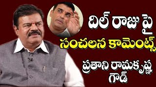Prathani Ramakrishna Goud SHOCKING COMMENTS On Producer Dilraj | Tollywood News | Top Telugu TV