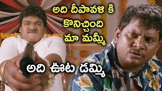 అది దీపావళి కి కొనిచ్చింది మా మమ్మీ అది ఊట డమ్మి | Latest Movie Scenes Telugu | B Tech Babulu