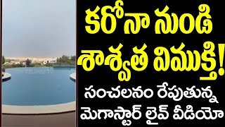 Megastar Chranjeevi Live Video About Permanent End For New Viral Disease | Tollywood Breaking News