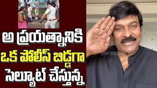 పోలీస్ బిడ్డగా సెల్యూట్! | Megastar Chiranjeevi Salute For Police Protection | Lockdown Extension