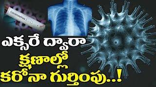 Present Disease Equipment Invention In America | Donald Trump | Medicine For Virus | Top Telugu TV