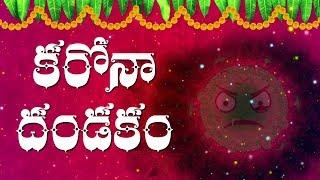 Coronavirus Updates | కరోనా దండకం రచించిన పూజారి | Top Telugu TV