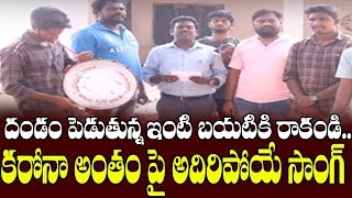 Song On Present Disease By Pulla Prathap |  Folk Songs | Biggest Lockdown In World | Top Telugu TV