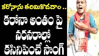 Mind Blowing Song On Present Disease | Folk Songs | Telugu Songs Latest | Top Telugu TV