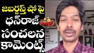 Comedian Dhanraj Sensational Comments | Adirindi Show VS Jabardasth | Top Telugu TV