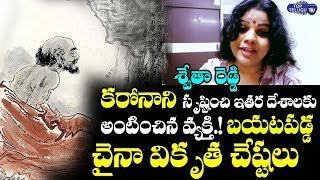Swetha Reddy Reveals Secretes About China Fraud | India Lock Down Extension | Baned China Goods