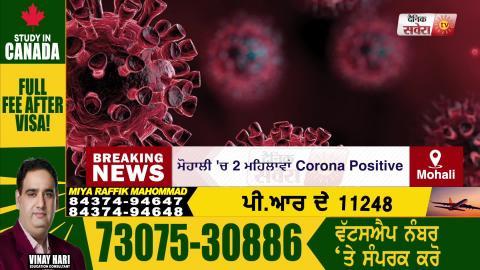 Breaking :Mohali में 2 महिलाएं आई Corona Positive , कुल गिनती हुई 56