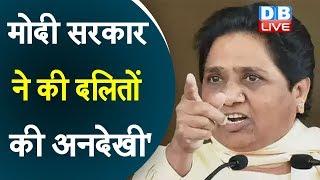 मोदी सरकार ने की दलितों की अनदेखी'   पलायन करने वाले 90 फीसदी दलित-Mayawati   #DBLIVE