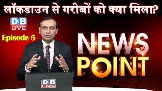 News point | लॉकडाउन से गरीबों को क्या मिला? pm modi on lockdown india | #DBLIVE | #NewsPoint