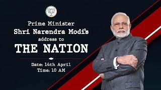 PM Shri Narendra Modi's address to the nation on COVID-19